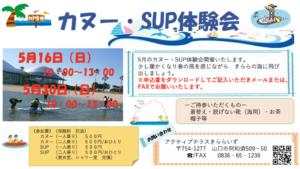カヌー・SUP体験会