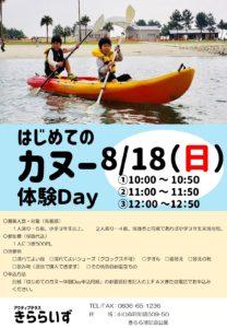 「はじめてのカヌー体験Day」