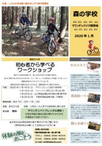 マウンテンバイク講習会
